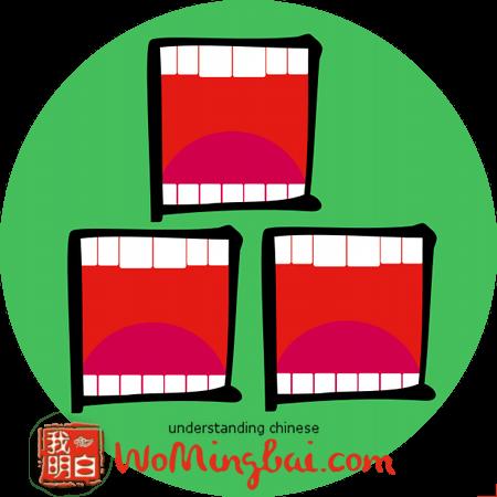 chinesisches zeichen produkt ware 品 illustriert