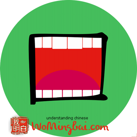 口 (kǒu) mouth related chinese characters illustrated