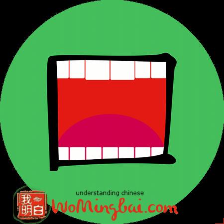 chinesisches zeichen mund, öffnung kou 口 illustriert