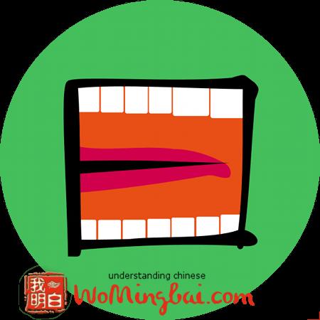 chinesisches zeichen sprechen 曰 illustriert