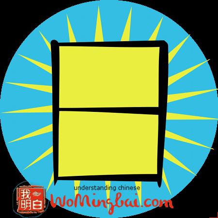 日 (rì) sonne verwandte chinesische zeichen illustriert
