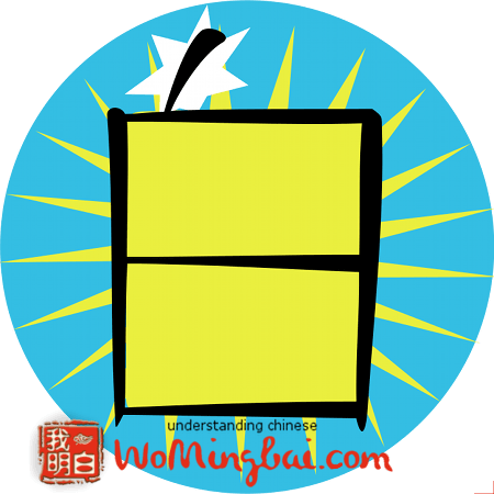 chinese character white bai 白 illustrated