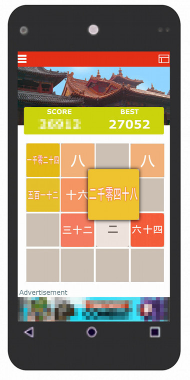 2048 chinese numbers winning the game