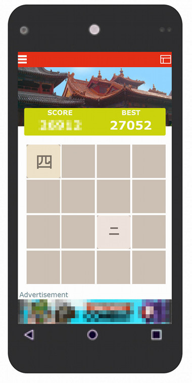 2048 chinese numbers in game play
