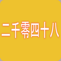 2048 number 2048 in chinese characters