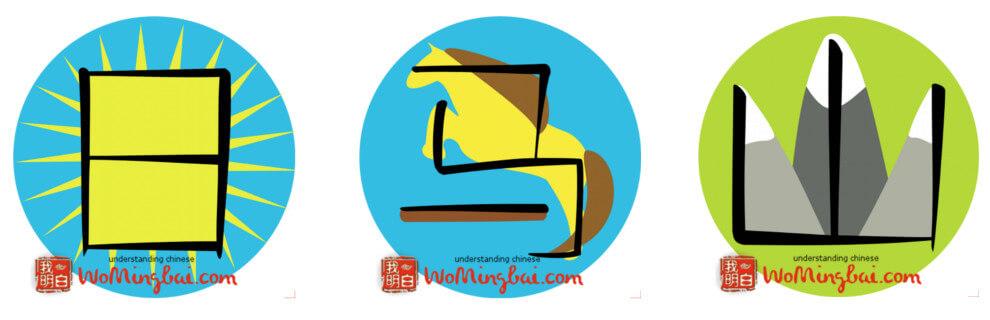womingbai neue visualisierte schriftzeichen